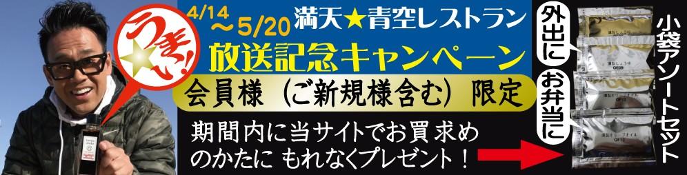 青空レストラン放送記念キャンペーン